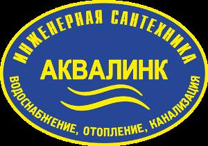 Логотип компании АКВАЛИНК