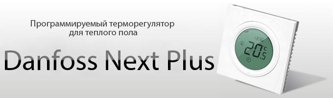 Danfoss ECtemp™ Next Plus - универсальный программируемый