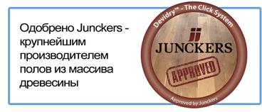 Одобрено Junckers